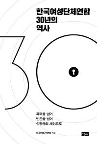 한국여성단체연합 30년의 역사