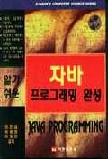 자바프로그래밍 완성(알기쉬운)(S/W포함)