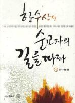 한수산의 순교자의 길을 따라. 1: 경기 서울편