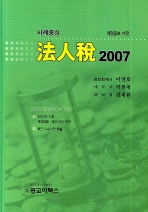 사례중심 법인세(2007)