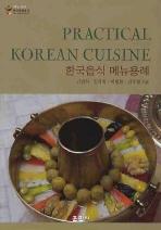 한국음식 메뉴용례