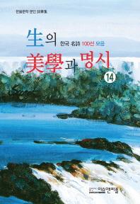 생의 미학과 명시. 14