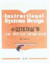 수업체제설계: 교육 훈련 프로그램개발 방법론