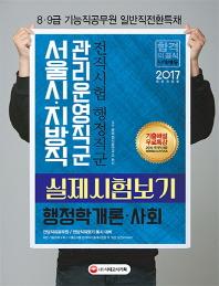 행정학개론 사회 실제시험보기(서울시 지방직 관리운영직군)(2017)