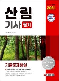 산림기사 필기 기출문제해설(2021)