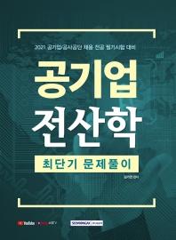 공기업 전산학 최단기 문제풀기(2021)