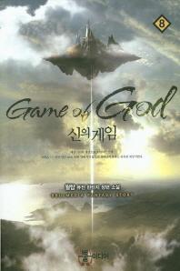 신의 게임. 8