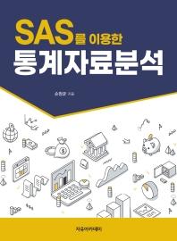 SAS를 이용한 통계자료분석