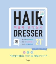 HAIR DRESSER 이용사 필기 실기(2019)