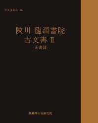 합천 용연서원 고문서. 2: 정서편