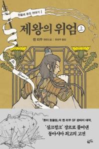 제왕의 위엄(상)