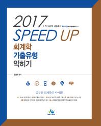 Speed Up 회계학 기출유형 익히기(2017)