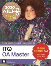 시나공 ITQ OA Master 기본서(엑셀+한글+파워포인트 2010 사용자용)(2020)