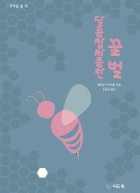 달콤쌉싸름한 꿀벌