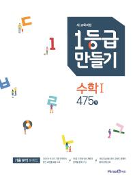 1등급 만들기 고등 수학1 475제(2021)