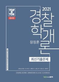 Top to Toe 장정훈 경찰학개론 최신기출문제(2021)