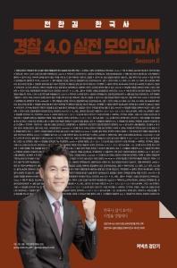커넥츠 경단기 전한길 한국사 경찰 4.0 실전 모의고사. 2(2020)