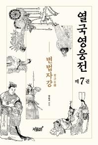 열국영웅전. 7: 변법자강