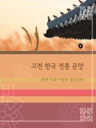 고전 한국 전통 문양: 장생, 오복, 사랑의 상징 문양