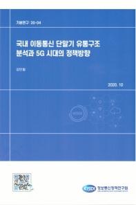 국내 이동통신 단말기 유통구조 분석과 5G 시대의 정책방향