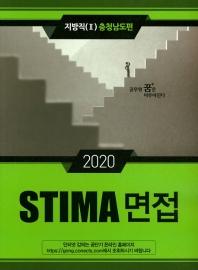 STIMA 면접 지방직 .2: 충청남도편(2020)