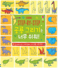 Step By Step 공룡 그리기는 너무 쉬워!