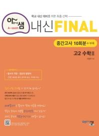 아샘 내신 파이널 고등 수학2 고2 중간고사 10회분+부록(2020)