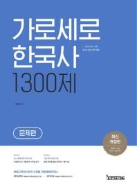 가로세로 한국사 1300제 세트(2019)