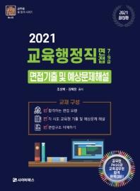 교육행정직 7급 9급 면접기출 및 예상문제해설(2021)