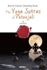 파탄잘리의 요가 수트라 : The Yoga Sutras of Patanjali (영문판)