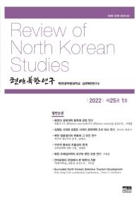 현대북한연구(2020년)(23권 1호)