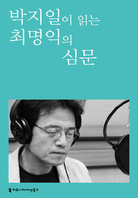 박지일이 읽는 최명익의 심문