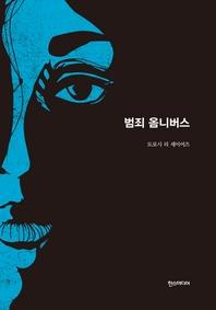 범죄 옴니버스- 세계추리소설 걸작선 25