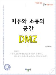 치유와 소통의 공간, DMZ