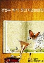 강정부 박사 정년기념 논문집