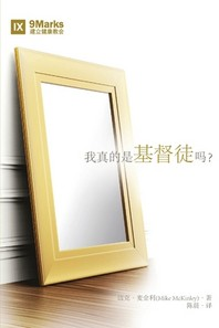 我真的是基督徒吗?(Am I Really a Christian?) (Chinese)