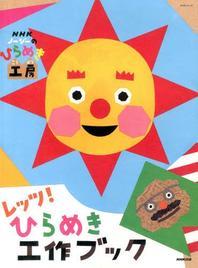 NHKノ-ジ-のひらめき工房 レッツ!ひらめき工作ブック