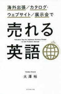 海外出張/カタログ.ウェブサイト/展示會で賣れる英語