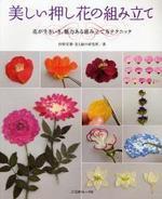 美しい押し花の組み立て 花が生きいき,魅力ある組み立て方テクニック