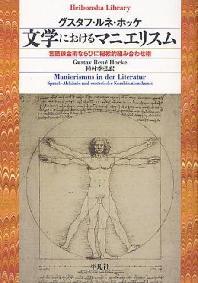 文學におけるマニエリスム 言語鍊金術ならびに秘敎的組み合わせ術