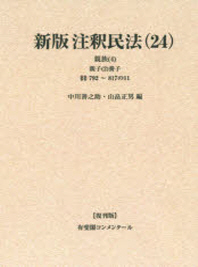 注釋民法 24 復刊版 オンデマンド版
