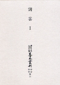 大東急記念文庫善本叢刊 中古中世篇 10 影印