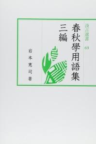 春秋學用語集 3編