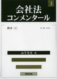 會社法コンメンタ-ル 3