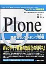 PLONEによる簡單WEBコンテンツ管理
