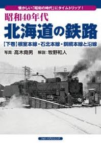 昭和40年代北海道の鐵路 懷かしい「昭和の時代」にタイムトリップ! 下卷
