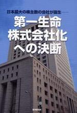 第一生命.株式會社化への決斷 日本最大の株主數の會社が誕生