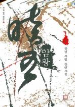 암왕. 1(한국 무협 명작 컬렉션 1)