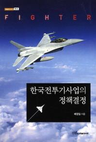 한국전투기사업의 정책결정