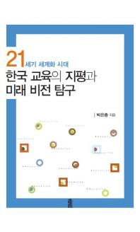 21세기 세계화 시대 한국 교육의 지평과 미래 비전 탐구